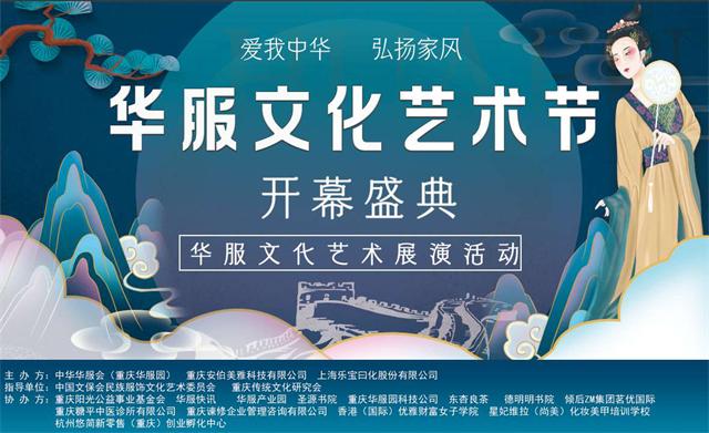 华服文化艺术节