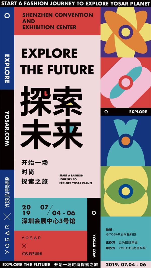 """趣動傳媒助力雲尚星打造首展""""探索未來"""""""