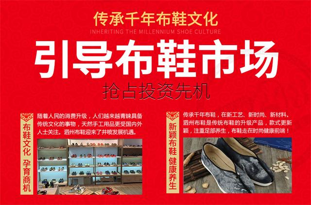 泗州中草药养生新潮布鞋,形成新的投资热潮