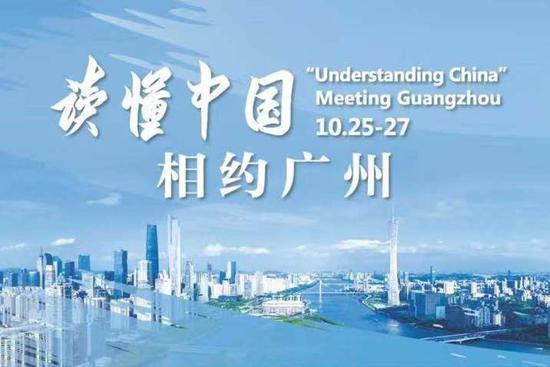 """牛大鸿受邀参加""""读懂中国""""国际会议并作嘉宾发言"""