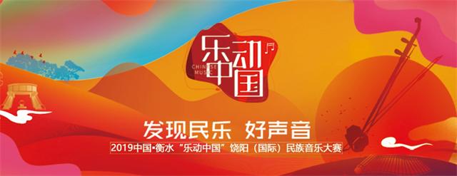 乐动中国民乐赛报名超2000人,新诗歌赛报名同步