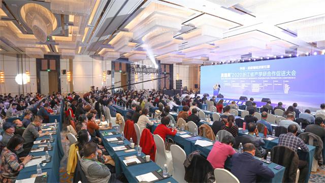 科创·后疫情经济新引擎 2020浙江省产学研合作促进大会盛大召开