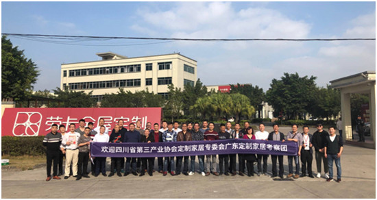 四川定制家居专委会赴华南考察活动圆满结束