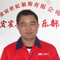 宏宸工长-陈中立